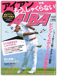 alba_no686_cover