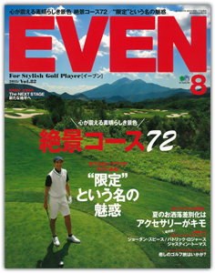 even_201508_cover