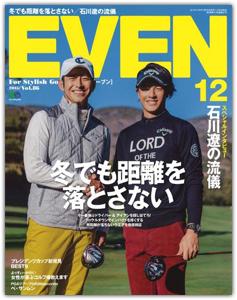 even_201512-vol86_cover