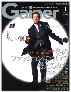 gainer201601_cover