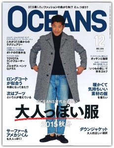 oceans_201512_cover