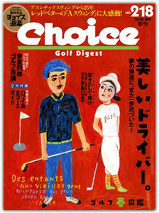 choice-218_cover