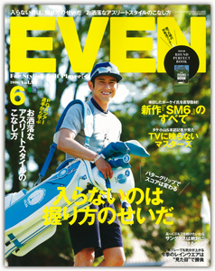 even-vol92_cover