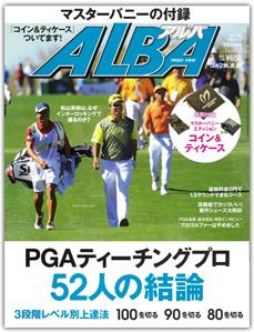 alba-no703_cover