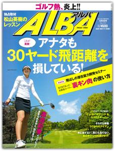 alba20160609_cover