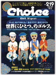 choice-219_cover