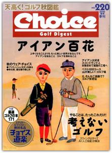 choice-no220_cover