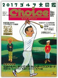 choice-no221_cover