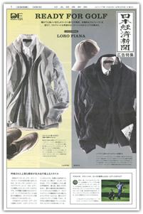nikkei-de20170425_cover