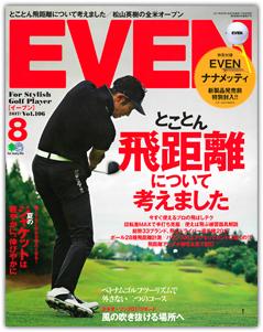 even-vol106_cover